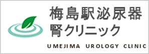 梅島駅泌尿器科腎クリニック
